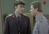 Сцена из фильма Сержант милиции (1974) Сержант милиции сцена 7