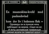 Фильм Терье Виген / Terje Vigen (1917) - cцена 2