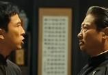 Фильм Ип Ман 2 / Ip Man 2 (2010) - cцена 4
