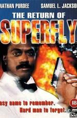Возвращение Суперфлая / The Return of Superfly (1990)