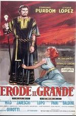 Царь Ирод Великий
