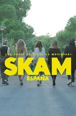 Стыд. Испания / Skam España (2018)