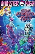 Школа Монстров: Большой Кошмарный риф / Monster High: Great Scarrier Reef (2016)