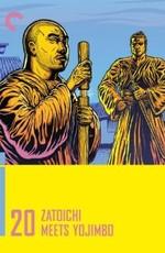 Битва самураев / Zatôichi to Yôjinbô (1970)