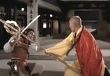 Фильм Чужаки в монастыре Шаолинь / Sam chong Siu Lam (1983) - cцена 3