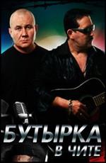 Бутырка: Концерт в Чите