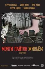 Монти Пайтон живьём / Monty Python Live (Mostly) (2014)