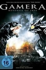 Гамера 3: Месть Ирис / Gamera 3: Iris kakusei (1999)