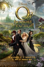 Оз: Великий и Ужасный  / Oz the Great and Powerful (2013)