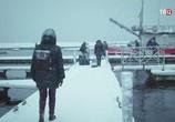 Сцена из фильма Северное сияние (2018) Северное сияние сцена 1