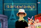 Сцена из фильма Парижанка (2018) Парижанка сцена 1