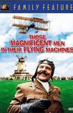 Воздушные приключения / Those Magnificent Men In Their Flying Machines (1965)