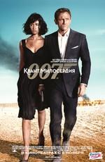 007: Квант милосердия / 007: Quantum of Solace (2008)