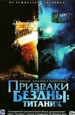Призраки бездны: Титаник