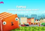 Мультфильм Развлечёба (2018) - cцена 1