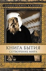 Книга Бытия, Сотворение мира / Genesi: La creazione e il diluvio (1994)