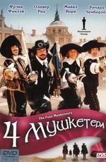 Четыре мушкетера / Four Musketeers (1974)