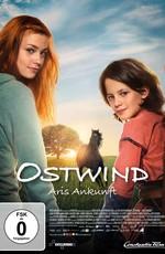 Оствинд 4: Легенда о Воине / Ostwind 4: Aris Ankunft (2019)