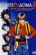Один дома 3 / Home alone 3 (1997)