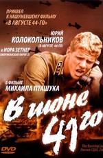 В июне 41-го (2003)