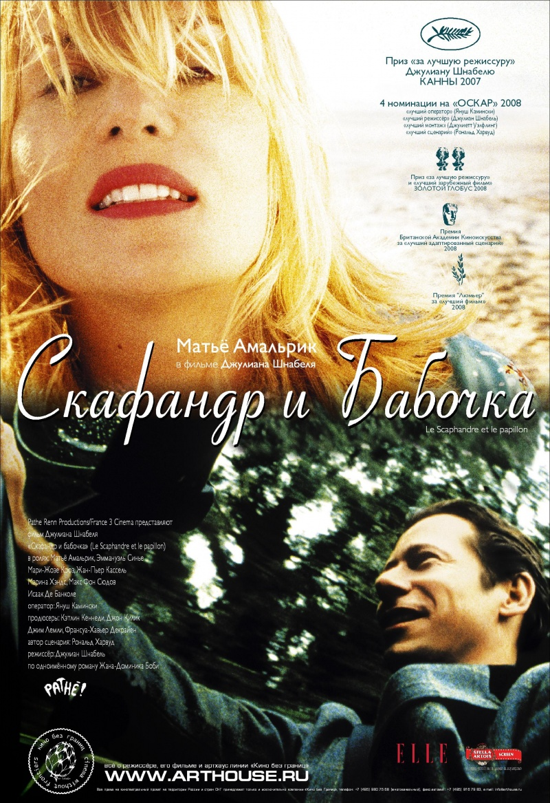 Скафандр и бабочка / le scaphandre et le papillon (2007) скачать.