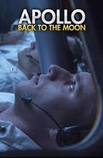 Аполлон: Обратно к Луне