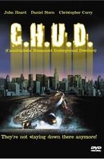 К.Г.П.О. / C.H.U.D. (1984)