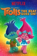 Тролли: Праздник продолжается / Trolls: The Beat Goes On (2018)