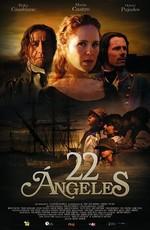 22 ангела