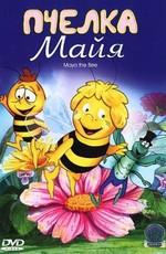 Пчёлка Майя / Mitsubachi Maya no boken (1975)