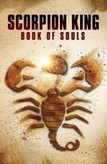 Царь Скорпионов: Книга Душ / The Scorpion King: Book of Souls (2018)