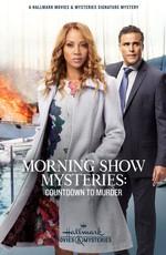 Тайны утреннего шоу: Отсчёт до убийства / Morning Show Mysteries: Countdown to Murder (2019)
