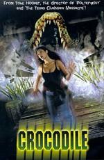 Крокодил / Crocodile (2000)
