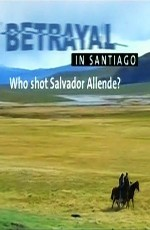 Предательство в Сантьяго. Смерть Сальвадора Альенде