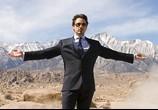 Фильм Железный человек / Iron Man (2008) - cцена 7