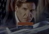Фильм Самолет Президента / Air Force One (1997) - cцена 1