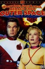 Угроза из космоса