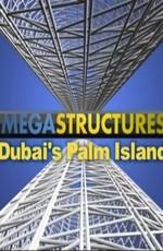 National Geographic: Мегасооружения: Пальмовые острова в Дубае