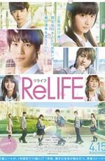 Повторная жизнь / ReLIFE (2017)