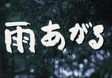 Сцена из фильма После дождя / Ame agaru (1999) После дождя сцена 2