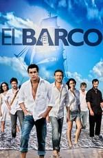 Ковчег / El Barco (2011)