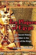 Десять казней египетских
