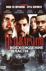 Путь Карлито 2: Восхождение к власти / Carlito's Way: Rise to Power (2005)