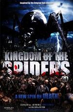 Царство пауков