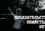 Сцена из фильма Доказательств убийства нет / Für Mord kein Beweis (1979) Доказательств убийства нет сцена 1