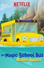 Волшебный школьный автобус снова возвращается / The Magic School Bus Rides Again (2017)