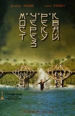 Мост через реку Квай / The Bridge on the River Kwai (1957)