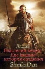 Две Башни - история создания / The Lord of the Rings: The Two Towers (2001)