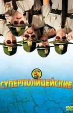 Суперполицейские / Super Troopers (2001)