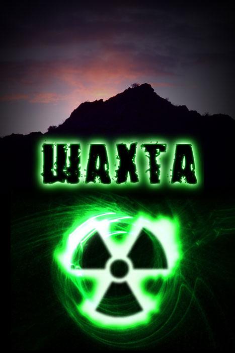 Шахта (2010) » vrator. Com скачать сериалы через торрент.